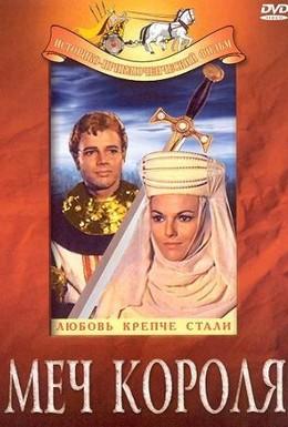Постер фильма Меч короля (1962)
