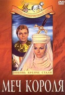 Меч короля (1962)
