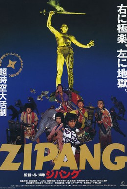 Постер фильма Зипанг (1990)