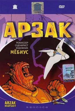 Постер фильма Арзак (2003)