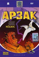 Арзак (2003)