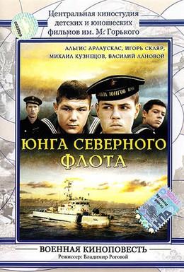 Постер фильма Юнга Северного флота (1973)
