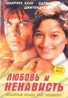 Любовь и ненависть (1996)