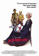 День мамочки (1980)