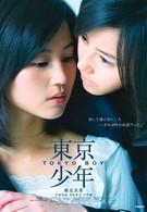 Токио Бой (2008)
