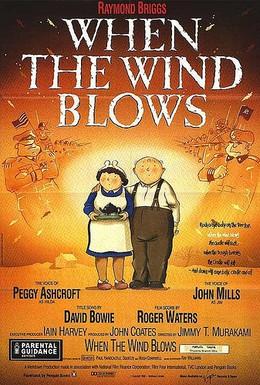 Постер фильма Когда дует ветер (1986)