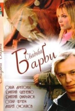 Постер фильма Свадьба Барби (2005)