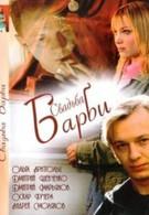 Свадьба Барби (2005)