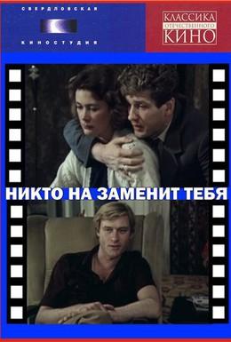 Постер фильма Никто не заменит тебя (1982)