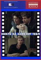 Никто не заменит тебя (1982)