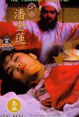 Постер фильма Пань Цзиньлянь (1994)