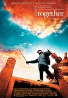 Вместе (2002)