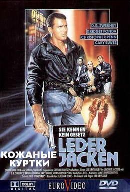 Постер фильма Кожаные куртки (1992)