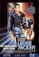 Кожаные куртки (1992)
