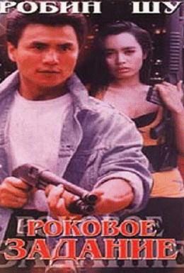 Постер фильма Роковое задание (1992)