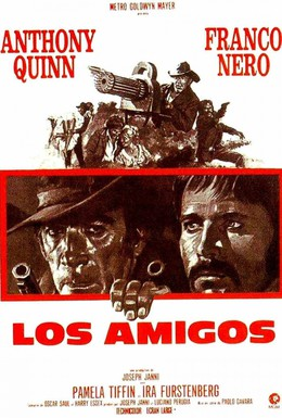 Постер фильма Друзья (1973)