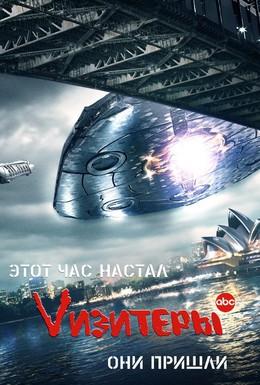 Постер фильма Vизитeры (2009)