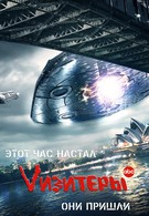 Vизитeры (2009)