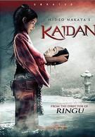 Кайдан (2007)