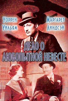 Постер фильма Дело о любопытной невесте (1935)