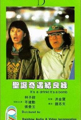 Постер фильма В напитке бомба! (1985)
