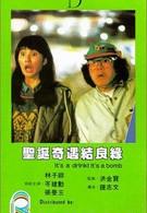 В напитке бомба! (1985)