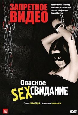 Постер фильма Запретное видео (2003)