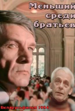 Постер фильма Меньший среди братьев (1984)