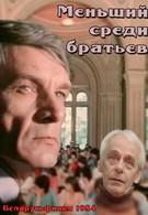 Меньший среди братьев (1984)