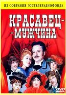 Красавец-мужчина (1978)