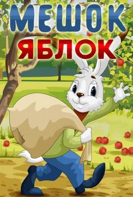 Постер фильма Мешок яблок (1974)
