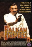 Балканский экспресс (1983)