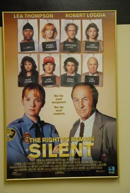 Постер фильма Право не отвечать на вопросы (1996)