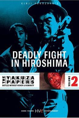 Постер фильма Смертельная схватка в Хиросиме (1973)