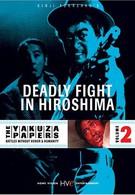 Смертельная схватка в Хиросиме (1973)