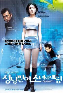 Постер фильма Воскрешение Дюймовочки (2002)