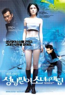 Воскрешение Дюймовочки (2002)