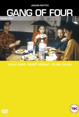 Постер фильма Банда четырех (1989)