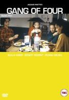 Банда четырех (1989)