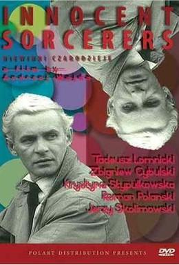 Постер фильма Невинные чародеи (1960)