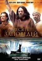 Десять заповедей (2006)