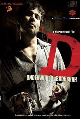 Постер фильма Другой мир (2005)