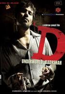 Другой мир (2005)
