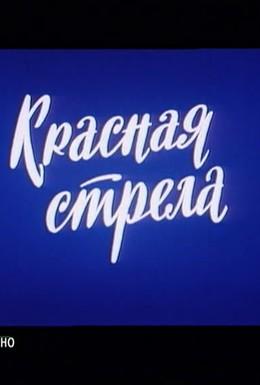 Постер фильма Красная стрела (1987)