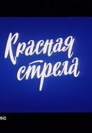 Красная стрела (1987)