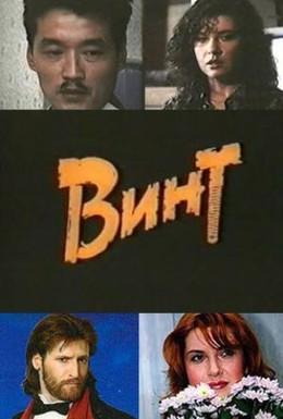 Постер фильма Винт (1993)