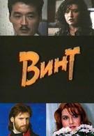 Винт (1993)