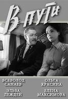В пути (1961)