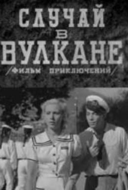 Постер фильма Случай в вулкане (1940)