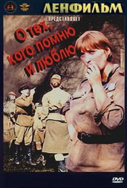 Постер фильма О тех, кого помню и люблю (1973)